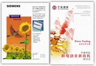SIEMENS 中銀國際 Prime Trading 妨合作方案 中银国际 跨境创业新商机 研讨会  flower,yellow,text,advertising,organism