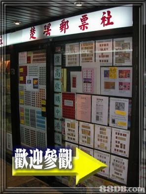 楚瑤郵票錢幣、洋酒公司 本公司老字號, 信譽良好, 有多年歷史, 收藏品非常珍貴, 歡迎查詢及親臨本公司。