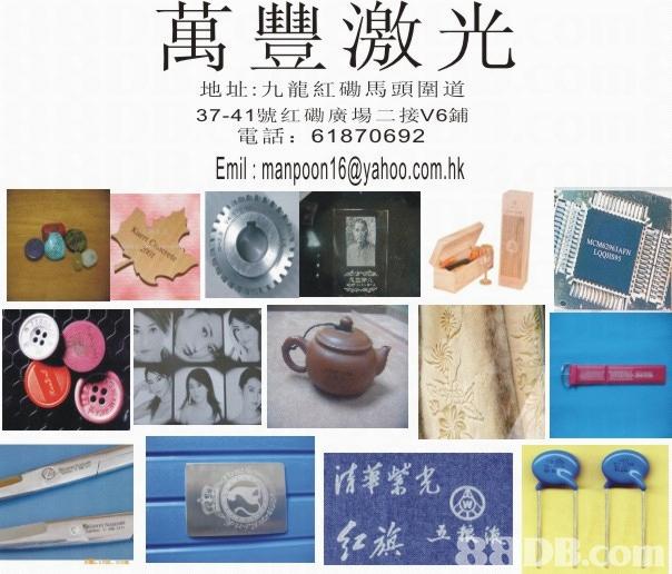 萬豐激光 地址:九龍紅磡馬頭圍道 37-41號红磡廣場二接V6鋪 電言舌: 61870692 Emil manpoon16@yahoo.com.hk 5i fe旅五 IB.com  product