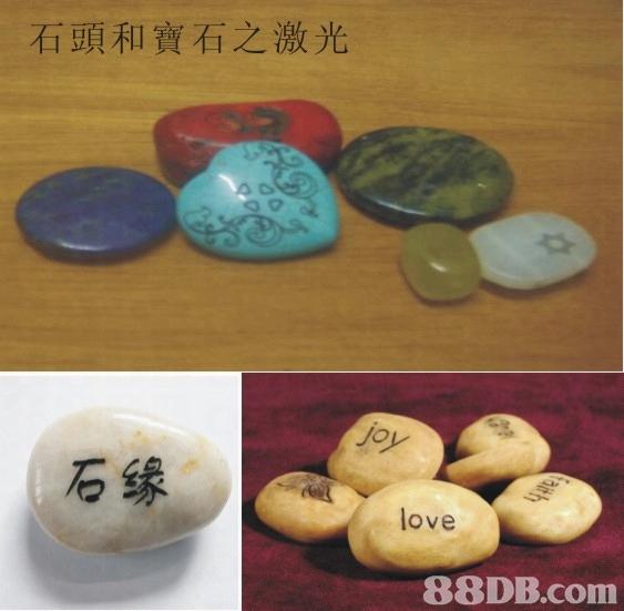 石頭和寶石之激光 Joy 石缘 love 88DB.com