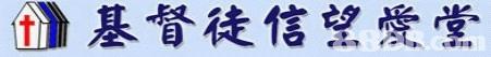 **基督徒信望愛堂華明幼稚園**