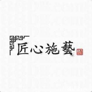 匠心施藝圈  text,font,calligraphy,line,