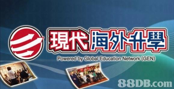 現代海外升學提供英國留學、美國留學、加拿大留學等服務