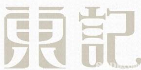 HII,White,Font,Text,Beige,Line