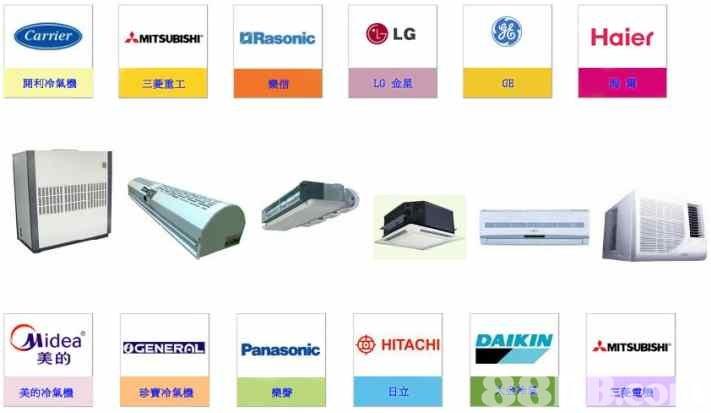 LG Carrier Haier AMITSUBISHI Rasonic 三更重工 LO GB Midea 美的 DAIKIN AMITSUBISHI HITACHI OGENERAL Panasonic 88 美的冷氣機 Ex  Product,Line,Font,Technology,Electronic device
