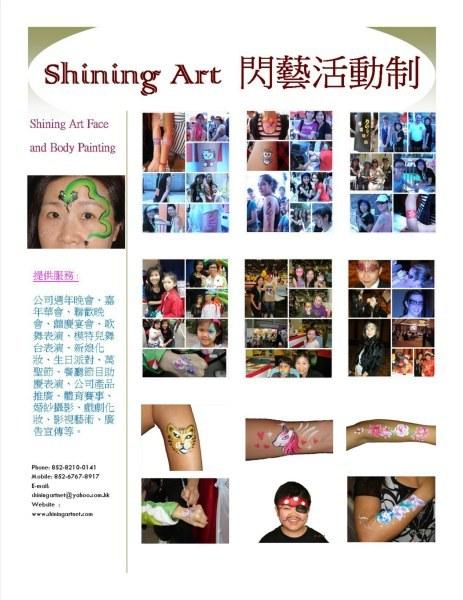 閃藝活動制作提供潮流人氣人體彩繪化妝(Face and Body Painting)增加現場氣氛、提高士氣、有助推廣,是協助你宣傳產品的好幫手