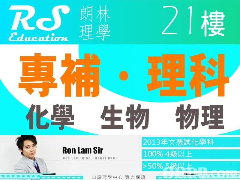 RcS 朗林 理學 21樓 ducation 專補 ·理 化學 生物 物理 2013年文憑試化學科 100% 4級以上 > 50% Ron Lam Sir Ron Lam [B.Sc. [Hons] HKU) 自設理學中心實力保證  text