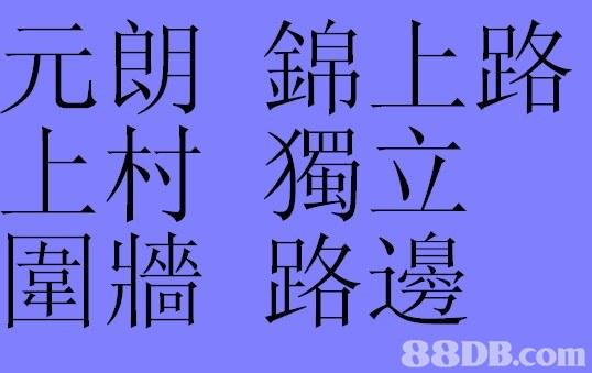 錦上路村屋瀏覽分類