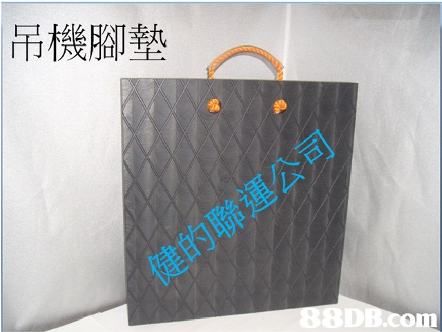 吊機腳墊 DB In  bag,handbag,product,product,shopping bag