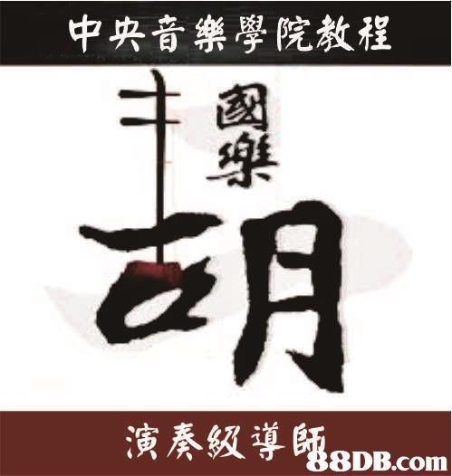 中央音樂學院教程 演奏級導師 8DB.com  Font,Calligraphy,