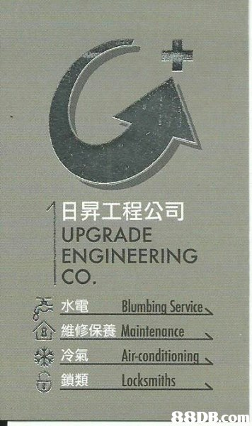 日昇工程公司 UPGRADE ENGINEERING CO 維修保養 冷氣 鎖類 Blumbing Service> Maintenance Air-conditioning Locksmiths  text