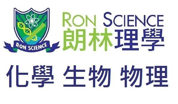RON SCIENCE ˋ朗林理學 RON SCIEN cE 化學生物物理  text