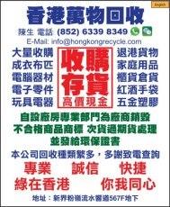 高價現金大量收購本港國內各廠商 存倉貨 聯絡電話633 98349  陳生