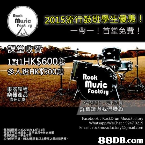Rock Music fact ry 2015流行鼓班學生優惠! 帶一.首堂免費! AL 181HK$600起 多天班HK$500起 Rock Music faclsry* 樂器課程. 樂器産品 盡在此處 て→ 名額有限, 先到先得 詳情請與我們聯絡 Facebook RockDrumMusicFactory Whatsapp/WeChat 9247 0219 Email rockmusicfactory@gmail.com 優惠期限截止於2015年12月31日 優惠不可兌換現金,並只適用卡特定時間 優惠只適合中學生享用 如有任何爭議, RDM保留對以上優惠之最終裁決權。   musical instrument,drum,drums,percussion,advertising