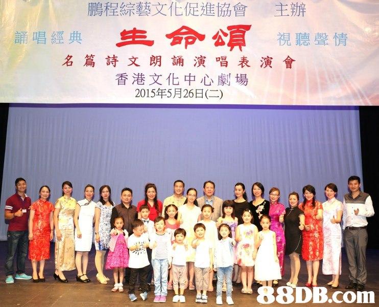 鵬程綜藝文化促進協會 主辦 誦唱經典生命.公 視聽聲情 名篇詩文朗誦演唱表演會 香港文化中心劇場 2015年5月26日(二) T  child,class,