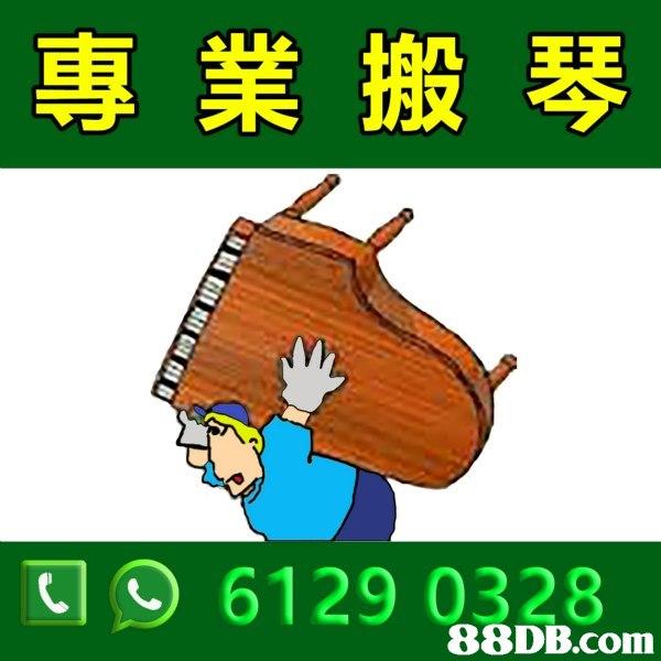 專業搬琴 6129 0328,text,product,font,clip art,line