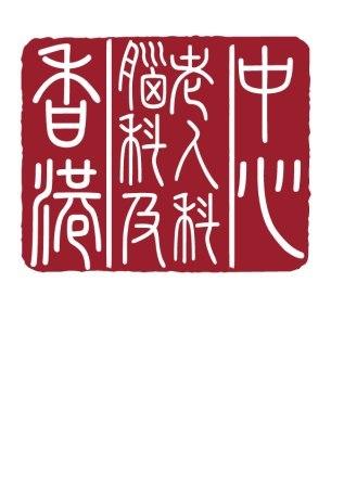 香港腦科及老人科中心 Hong Kong Neurology and Geriatrics Centre #鍾鎮邦醫生 Dr. Chung Chun Pong #腦神經科醫生