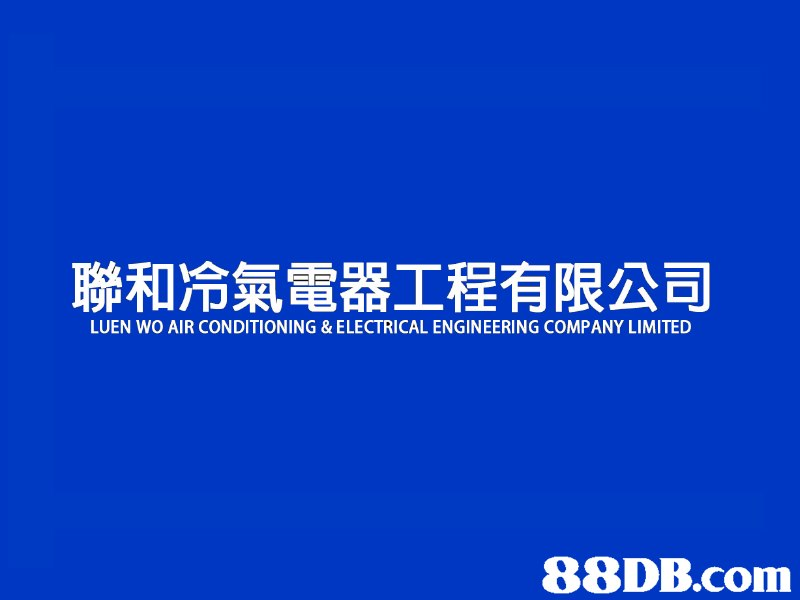 聯和冷氣電器工程有限公司 LUEN WO AIR CONDITIONING & ELECTRICAL ENGINEERING COMPANY LIMITED   blue,text,font,product,product