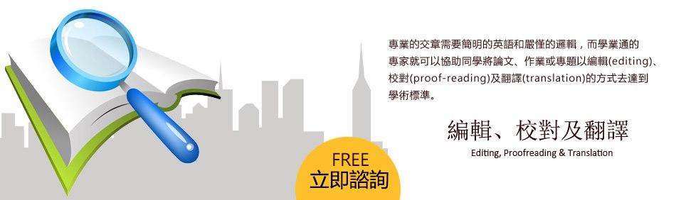 專業的交章需要簡明的英語和嚴慬的邏輯,而學業通的 專家就可以協助同學將論文、作業或專題以編輯(editing). 校對(proof-reading)及翻譯(translation)的方式去達到 學術標準。 編輯、 校對及翻譯 Editing, Proofreading & Translation FREE 立即諮詢  product