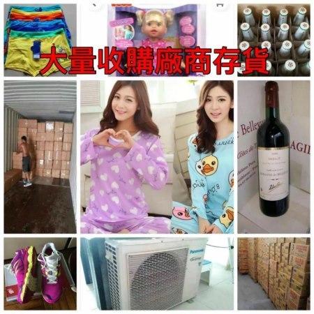 大量收購廠商存貨 AGI,product,product,bottle,design,pattern