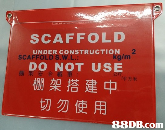 SCAFFOLD 2 UNDER CONSTRUCTION FOLD S.W. kg/m SCAF DO NOT USE 棚 平方米 棚架搭建中 切勿使用   Font,Banner,