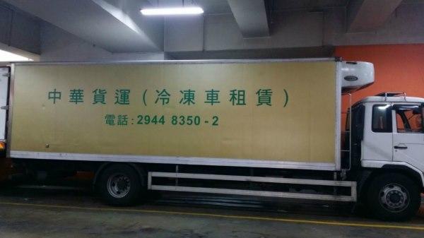 電召貨車 - 9噸貨車連尾板 及 16噸貨車連尾板,包司機,另有拆櫃及搬貨上倉服務、拖櫃服務