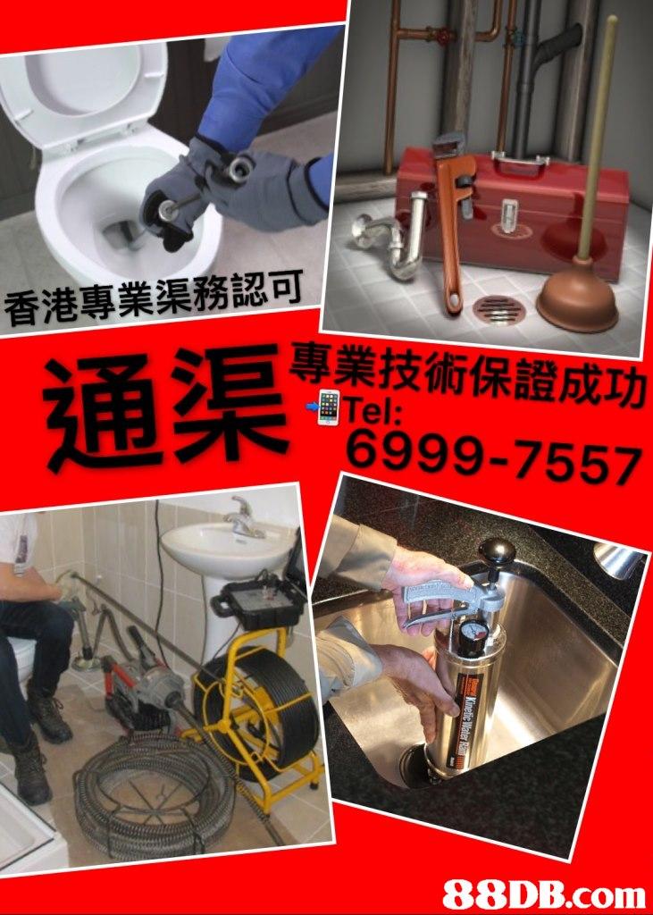 香港專業渠務認可 技術保證成功 通渠 6999-7557 콥 E,Tel: 88DB.com  product