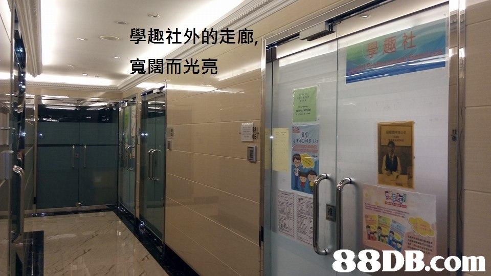 學趣社外的走廊, 寬闊而光亮 88DB.com  glass
