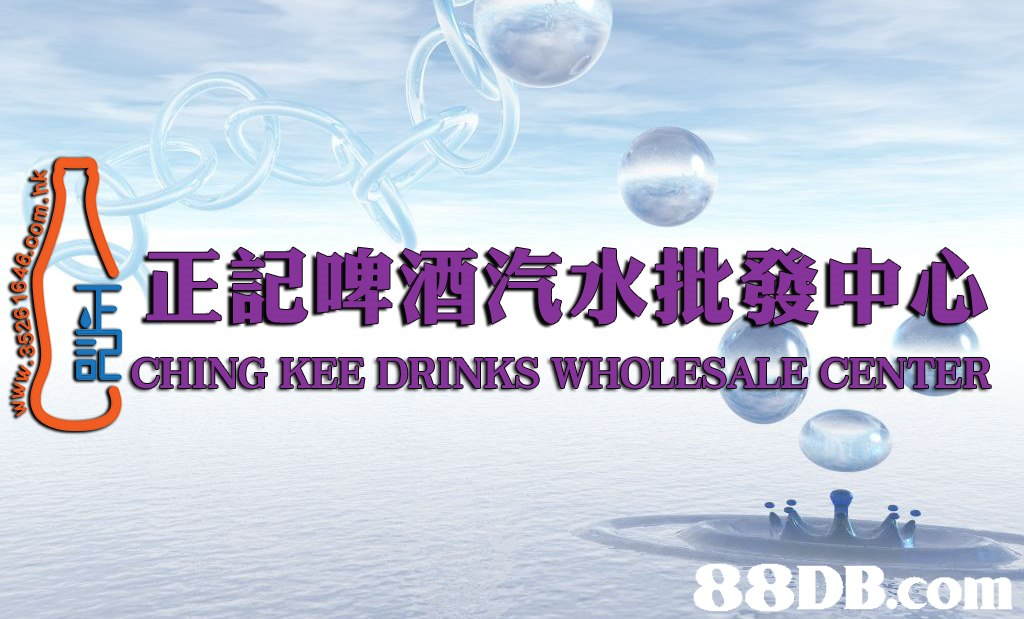 正記啤酒汽水批發中心 CHING KEE DRINKS WHOLESALE CENTER 3   water,text,product,font,advertising