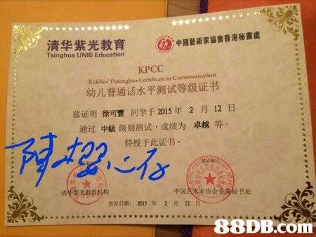 @.中國藝術家協會香港秘書 清华紫光教育 處 Tsinghua UNIS Education KPCC Kiddies' Putonghoa Certificate in Communication 幼儿普通话水平测试等级证书 兹证明徐可豐同学于2015年2月12日 通过中級级别测试,成绩为卓越等。 特授予此证书。 清华紫 中国29ek协会flytets处 签发日期: 2015年2月12 88DB.com  text