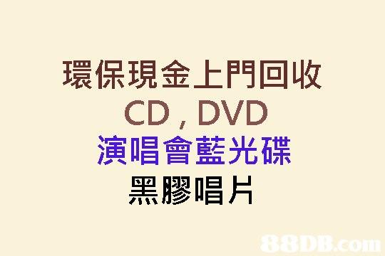 環保現金上門回收 CD, DVD 演唱會藍光碟 黑膠唱片  text