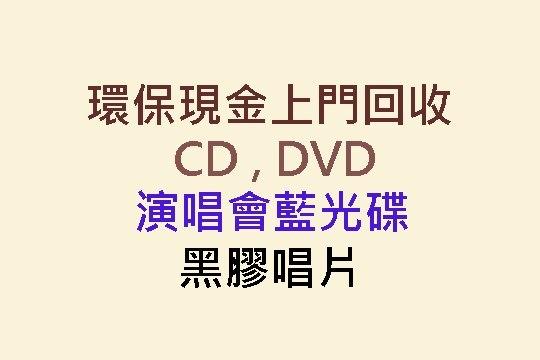 回收CD 黑膠唱片 MD 錄音帶 美日漫玩具 電話98141331 環保現金回收 遠近都到 新舊不拘
