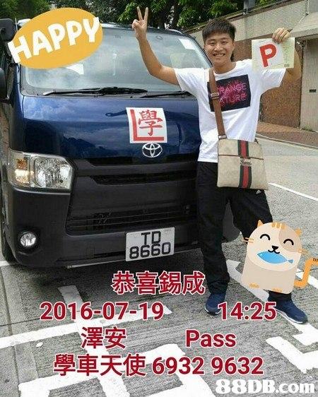 APPV 锉 恭喜錫成 2016-07-19 14:25 澤安 :Pass 學車天使6932 9632 88DB.com  vehicle