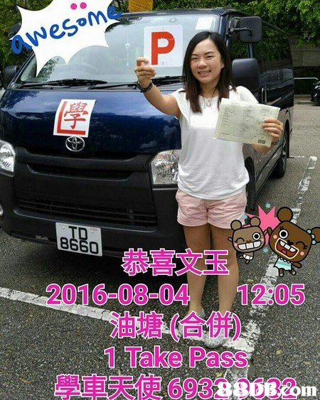 WesoM .P 8 恭喜文玉 2016-08-0412:05 油塘(合併) 1 Take Pass 學車天使6932 3532  car