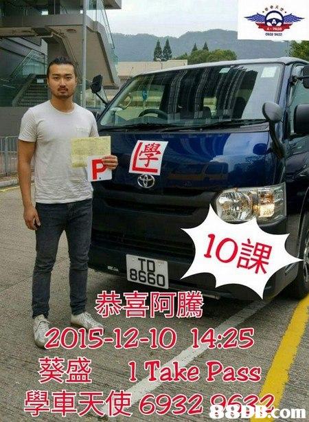 """10課 恭喜阿騰 2015-12-10 14:25 學車天使6932"""", B8DE com  car"""