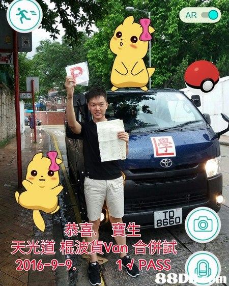 ARO 恭喜! 寶生 天光道棍波貨van合併試 2016-9-9. PASS  car