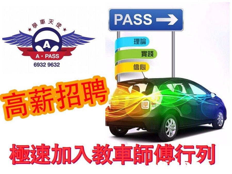 車天 PASS → 理論 實踐 A PASS 6932 9632 信ILI 高薪招 極速加入教車師傅行列  motor vehicle