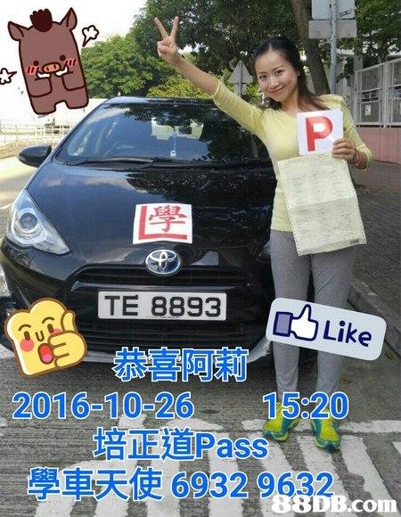 TE 8893 恭喜阿莉 培正道Pass Like 2016-10-26 15:20 com  car