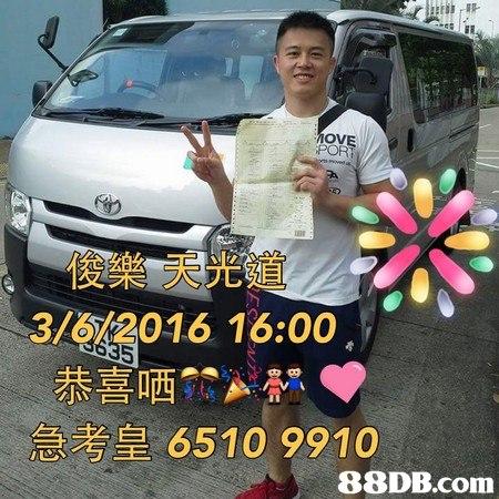 OVE PORT 俊樂天光道 3/6/2016 16:00 急考皇6510 9910 88DB.com  car