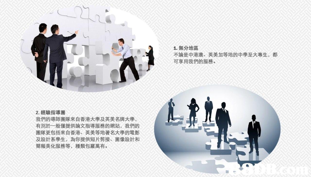 1.無分地區 不論是中港澳、英美加等地的中學至大專生, 可享用我們的服務。 都 2·經驗指導團 我們的導師團隊來自香港大學及英美名牌大學 有別於一般僅提供論文指導服務的網站,我們的 團隊更包括來自香港、英美等地著名大學的電影 及設計系學生,為你提供短片剪接、圖像設計和 簡報美化服務等,種類包羅萬有,product,human behavior,organization,