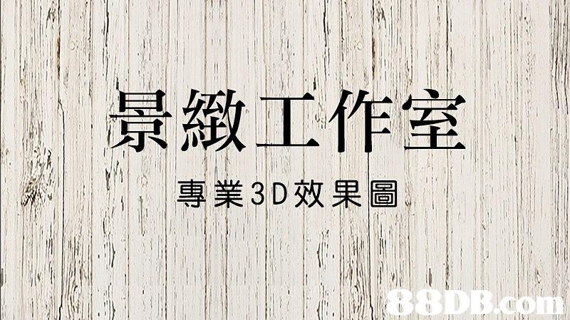景緻工作室 專業3D效果圖 回  Text,Font,Wood,Line,