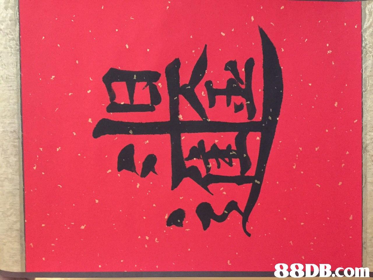 Martson Calligraphy Art