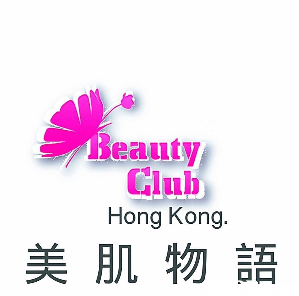 Beauty Cluh Hong Kong 美肌物語  text,pink,purple,font,magenta