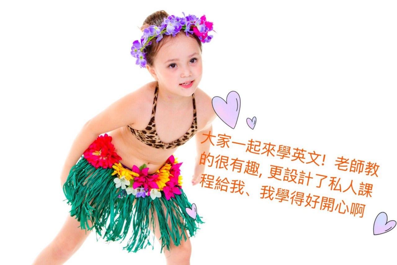 ,大家一起來學英文!老師教 的很有趣,更設計了私人課 程給我、我學得好開心啊 ..  Clothing,Costume,Dancer,Costume accessory,Hula