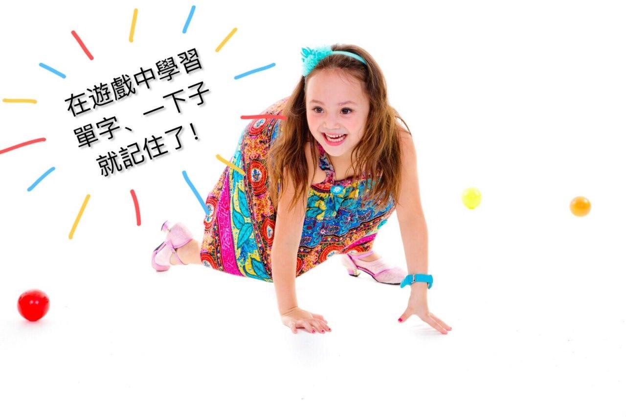 在遊戲中學習 單字、一下子 就記住了!  Child,Play,Fun,Toddler,Design