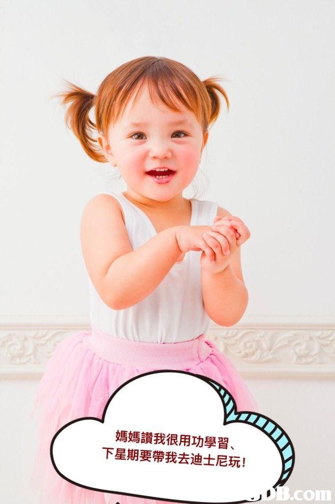 媽媽讚我很用功學習 下星期要帶我去迪士尼玩! conn  Child,Pink,Toddler,Skin,Baby