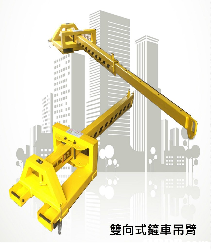雙向式鏟車吊臂,yellow,technology,construction equipment,vehicle,crane
