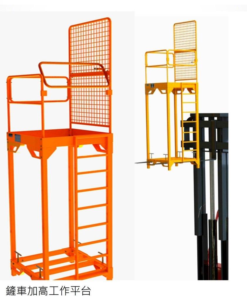 鏟車加高工作平台,structure,product,product,line,