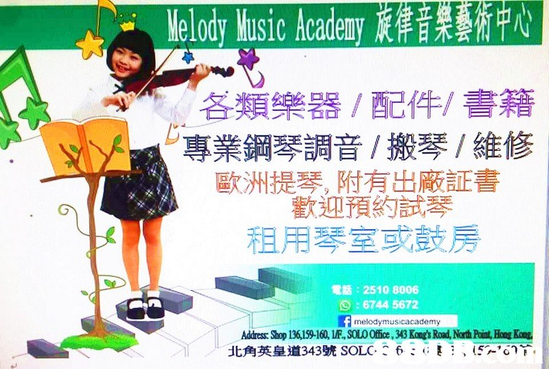 Melody Music Academy 各類樂器/配件/書籍 5專業鋼琴調音/搬琴/維修! 歐洲提琴,附有出厰証書 歡迎預約試琴 租用琴室或鼓房 電話: 25108006 : 6744 5672 melodymusicacademy Address Shop 136 159-160, 1IP, SOLO Offic,343 Kg's Rad North Paint, Hiong Kong 北角英皇道343號SOLC-2 6-1; E 3 , i5-,0าร.