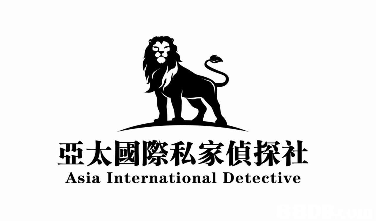 亞太國際私家偵探社 Asia International Detective  black